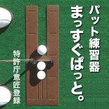 パット練習器・まっすぐぱっと。(パターマットと同梱で購入される場合)【パターマットとパット練習用具の専門工房・パターマット工房PROゴルフショップ】[パター練習・ゴルフ練習用品・ゴルフ練習用具・パット練習器具]