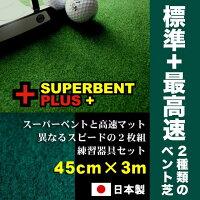 45cm×3mSUPERBENTプラス+EXPERT