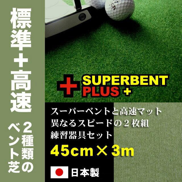 45cm×3m SUPERBENT&BENT-TOUCH 2枚組 (距離感マスターカップ・まっすぐぱっと付き)【パター練習・ゴルフ練習用品・ゴルフ練習用具・パット練習器具】