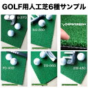 ゴルフ専用人工芝6種生地サンプル(サンプルのみ郵送)