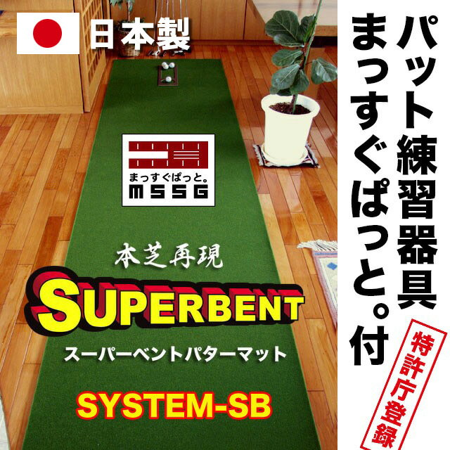 パット練習システムSB-90cm×3m パターマット工房PROゴルフショップ【父の日 ギフト プレゼント ゴルフ】