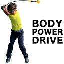 重量級・しなるスイング練習器具 ボディパワードライブ BODY POWER DRIVE【ゴルフ スイング 練習 器具】ryg