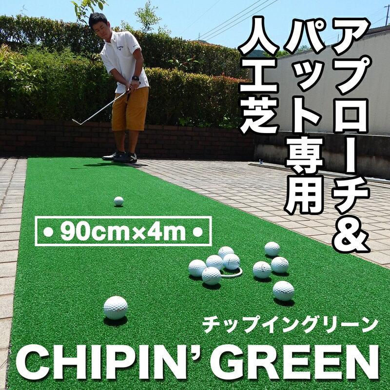 アプローチ&パット専用人工芝CHIPIN'GREEN(チップイングリーン)90cm×4m【高品質ゴルフ専用人工芝】【父の日 ギフト プレゼント ゴルフ】
