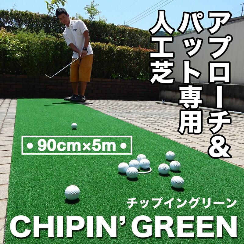 アプローチ&パット専用人工芝CHIPIN'GREEN(チップイングリーン)90cm×5m【高品質ゴルフ専用人工芝】【父の日 ギフト プレゼント ゴルフ】