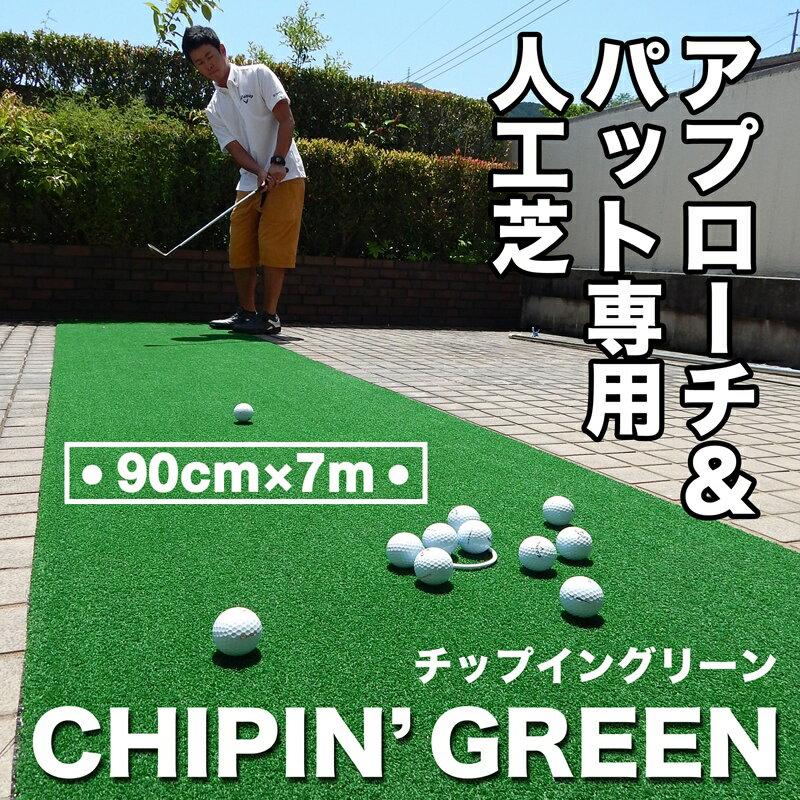 アプローチ&パット専用人工芝CHIPIN'GREEN(チップイングリーン)90cm×7m【パターマット工房オリジナルの高品質ゴルフ専用人工芝】【父の日 ギフト プレゼント ゴルフ】