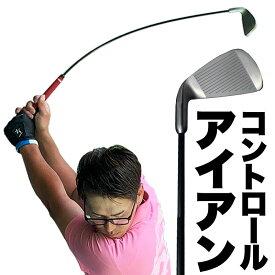 スイング精度練習器具 コントロールアイアン 【ふにゃふにゃシャフトで技術向上】【ゴルフ スイング 練習 器具】ryg