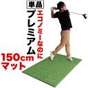 【新製品 ゴルフマット スタンスマット】150cm CPGプレミアムマット(マット単品)人工芝 【エコノミーなのにプレミア…