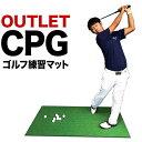 [訳ありアウトレット]ゴルフ・アプローチ練習&スタンスマット・CPGショットマット90cm×140cm[高密度人工芝]【ゴ…