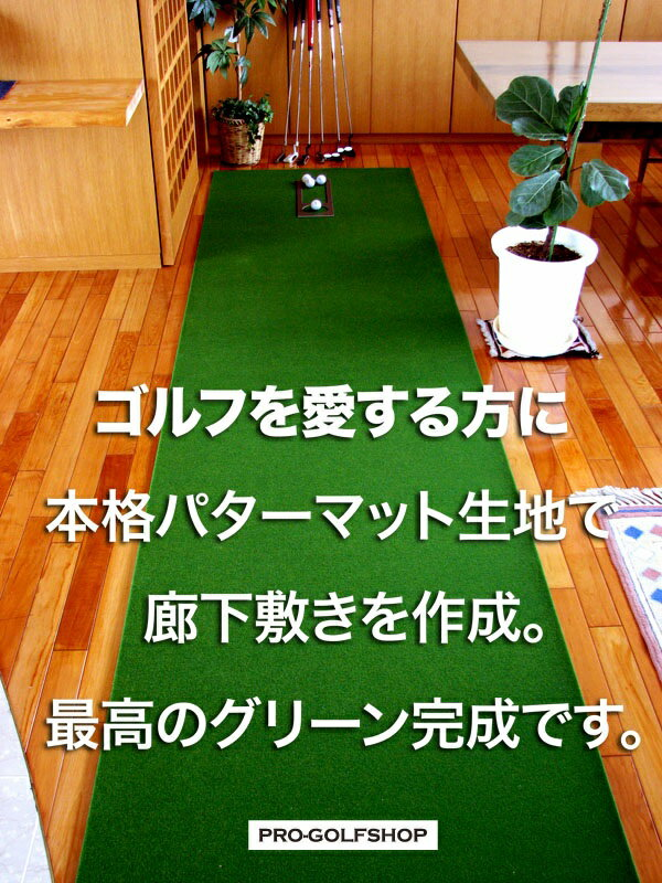 ゴルフを愛する方の廊下敷きカーペット 92cm×3mタイプ SB 距離感マスターカップ付き【日本製】【ゴルフ 練習 パット カーペット グリーン 緑】