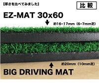 EZマット30cmx60cm