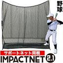 野球 練習 ネット インパクトネット2.1 (2.1mタイプ)+サポートネット同梱【省スペース】【軟式・ソフトボール用】【バ…