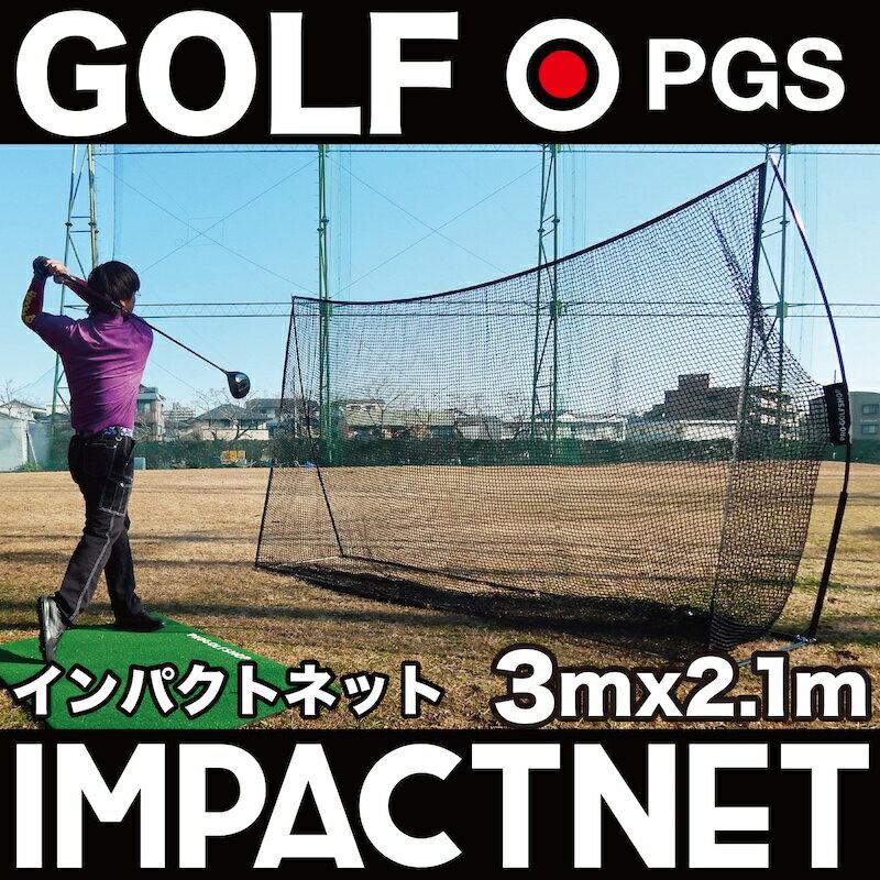 ゴルフネット インパクトネット IMPACTNET 【高グレード】【ドライバー アイアン】【ゴルフ 練習 ネット】【練習 用具 用品 器具 トレーニング】【父の日 ギフト プレゼント ゴルフ】