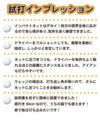 ゴルフ練習ネットの感想