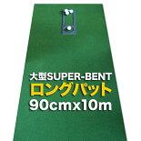 ロングパット90cm×10m(特注)パターマット工房SUPER-BENTパターマット(距離感マスターカップ付き)