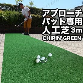 【屋外可】90cm×3m アプローチ&パット専用人工芝CHIPIN'GREEN(チップイングリーン)【高品質ゴルフ専用人工芝】