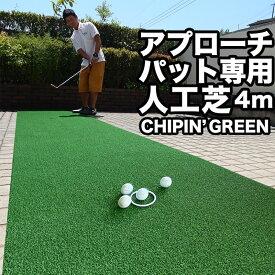 【屋外可】90cm×4m アプローチ&パット専用人工芝CHIPIN'GREEN(チップイングリーン)【高品質ゴルフ専用人工芝】