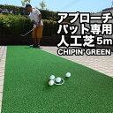 【屋外可】90cm×5m アプローチ&パット専用人工芝CHIPIN'GREEN(チップイングリーン)【高品質ゴルフ専用人工芝】ryg