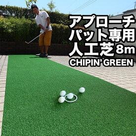 【屋外可】90cm×8m アプローチ&パット専用人工芝CHIPIN'GREEN(チップイングリーン)【パターマット工房オリジナルの高品質ゴルフ専用人工芝】