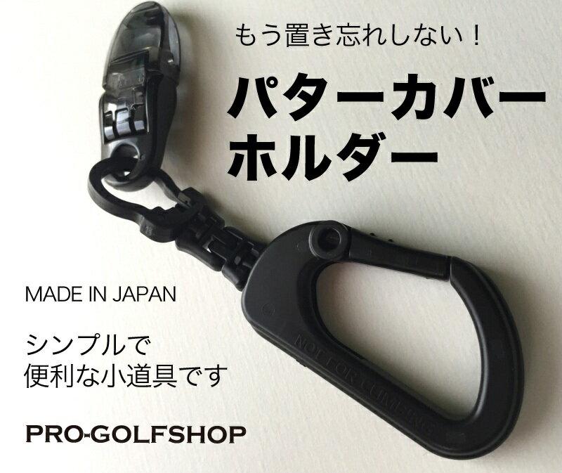 パターカバーホルダー【日本製】【パターマット工房PROゴルフショップのお勧め商品】
