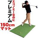【新製品 ゴルフマット スタンスマット】150cm CPGプレミアムマット 人工芝(ゴムティーL&Mプレゼント)【エコノミー…