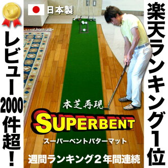SUPERBENT Putting Mat  45 cm x  3 m (with Distance Master Cup) by PRO-GOLFSHOP Putting Studio