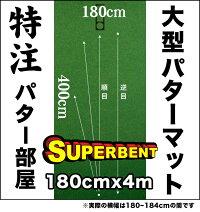 184cm×400cmSUPER-BENT(特注)