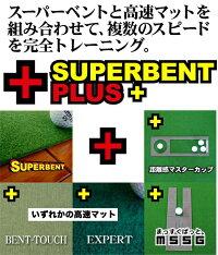 パターマット工房の二枚組パターマット(標準と高速)でパット練習30cm×3mSUPERBENTプラス+EXPERT