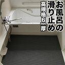 お風呂の滑り止めマット 90cm×1m [グレー]【高規格6mm厚・安全用】【浴場 温泉 浴室】【転倒防止 ノンスリップ すべ…