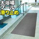 プールと大浴場の滑り止めマット 90cm×6m [グレー]【高規格6mm厚・安全用】【転倒防止 ノンスリップ すべりどめ】【…