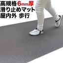 歩行 滑り止めマット スタッドレスマット 90cm×2m [1枚入り] [グレー]【高規格6mm厚・安全用 屋外 屋内】【PVC ゴム…