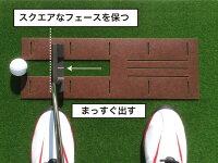 パット練習システムSB-45cm×4mパターマット工房PROゴルフショップ