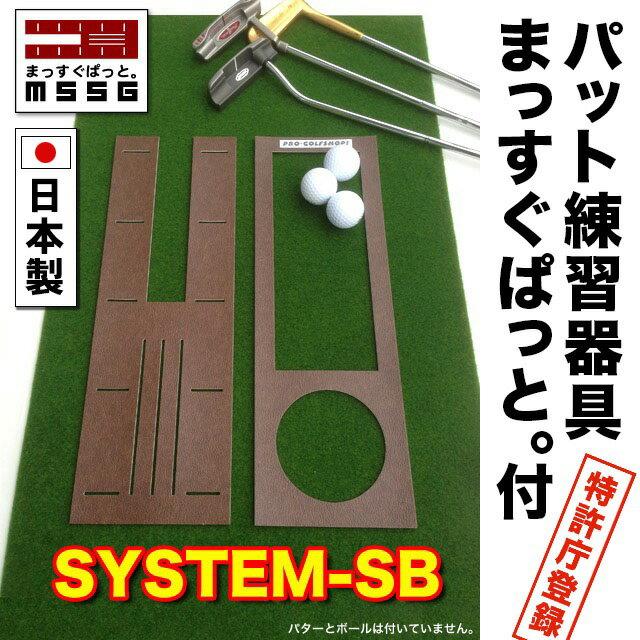 パット練習システムSB-45cm×3m パターマット工房PROゴルフショップ【日本製】【父の日 ギフト プレゼント ゴルフ】