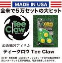 人工芝の上で本番用のティーを使える「ティークロウ」●条件付き特別価格●【USA製】