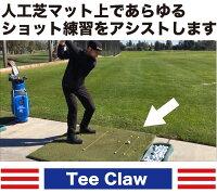 ティークロウTeeClaw