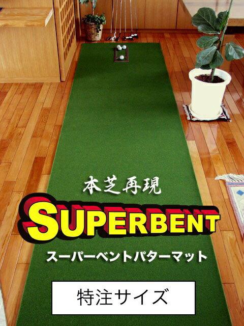 【特注品】90cm×7m SUPER-BENTパターマット(距離感マスターカップ付き)【日本製】【パターマット工房 パッティング練習】【パター練習・ゴルフ練習用品・ゴルフ練習用具・パット練習器具】