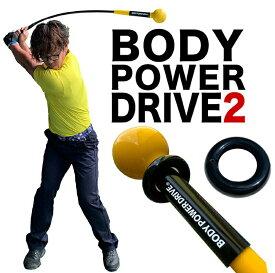 重量級・しなるスイング練習器具 ボディパワードライブ BODY POWER DRIVE 2(専用ウェイトリング付き)【ゴルフ スイング 練習 器具 ウエイト 重り】ryg