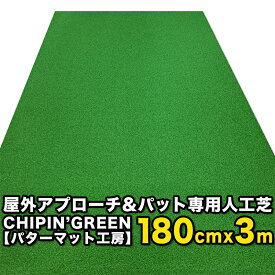 【限定生産 屋内外】180cm×3m CHIPIN'GREEN(チップイングリーン)[事業所宛配送限定] アプローチ&パット専用人工芝[ラフ芝アプローチマット&トレーニングリング付き]【高品質ゴルフ専用人工芝】ryg