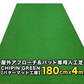 【限定生産 屋内外】180cm×4m CHIPIN'GREEN(チップイングリーン)[事業所宛配送限定] アプローチ&パット専用人工芝[ラフ芝アプローチマット&トレーニングリング付き]【高品質ゴルフ専用人工芝】