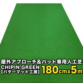 【限定生産 屋内外】180cm×5m CHIPIN'GREEN(チップイングリーン)[事業所宛配送限定] アプローチ&パット専用人工芝[ラフ芝アプローチマット&トレーニングリング付き]【高品質ゴルフ専用人工芝】