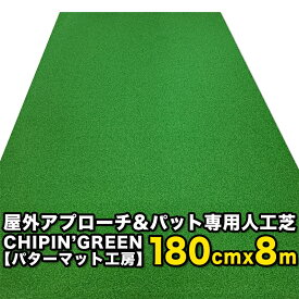 【限定生産 屋内外】180cm×8m CHIPIN'GREEN(チップイングリーン)[事業所宛配送限定] アプローチ&パット専用人工芝[ラフ芝アプローチマット&トレーニングリング付き]【高品質ゴルフ専用人工芝】ryg