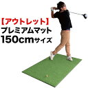[訳ありアウトレット品]150cm CPGプレミアムマットII (改良型)(ゴムティーL&Mプレゼント) 【ゴルフマット ショ…