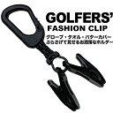 ゴルファーズ・ファッションクリップ(GOLFERS' FASHION CLIP)【送料無料】【ダブルクリップ グローブホルダー 手袋…