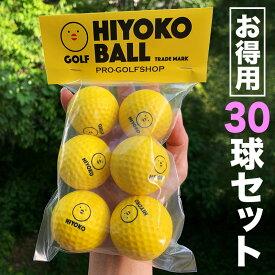 [お得用]「HIYOKOボール」30球(5パック)セット 室内ゴルフ練習ボール【最大飛距離50m】ryg