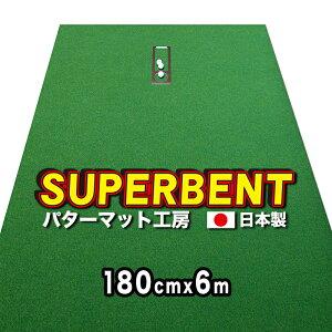 ロングパット 180cm×6m SUPER-BENT スーパーベント(特注)(個人宅宛配送可)【日本製】【パット練習用具の専門工房・パターマット工房PROゴルフショップ】【パター練習・ゴルフ練習用品・