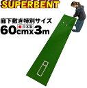 【日本製 特別サイズ】パターマット工房 60cm×3m SUPER-BENT スーパーベントパターマット(距離感マスターカップ付…