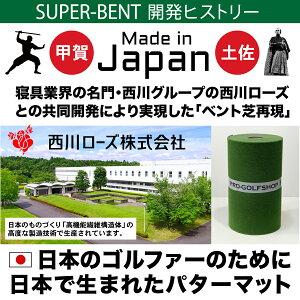 西川ローズ株式会社と共同開発、スーパーベントパターマット西川ローズ株式会社との共同開発で生まれたスーパーベント