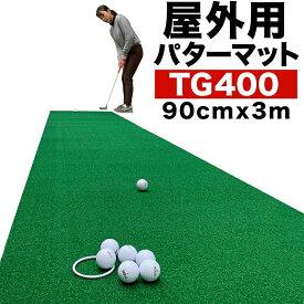 屋外用パターマット[TG400]90cm×3m【パッティング専用人工芝・ローコスト高機能】