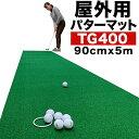 屋外用パターマット[TG400]90cm×5m【パッティング専用人工芝・ローコスト高機能】