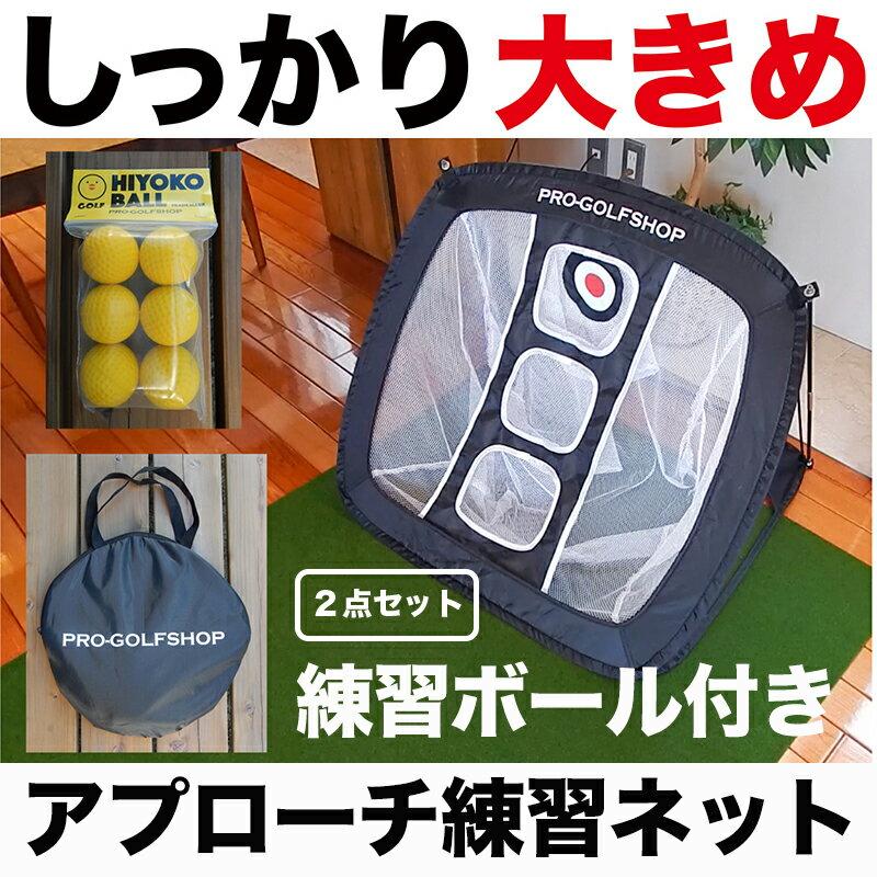 [アプローチ 練習 2点セット]PGSチッピングネット&HIYOKOボール【室内 自宅 ゴルフ 練習に 大きい ネットと 黄色い練習ボール】