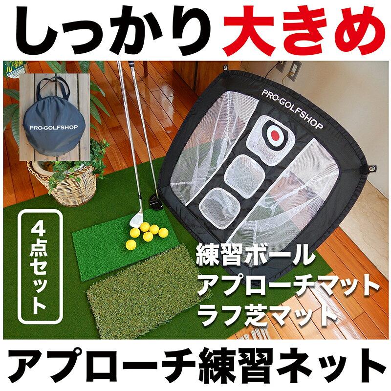 [アプローチ 練習 4点セット]PGSチッピングネット&HIYOKOボール&アプローチショットマット(AP-MAT)&ラフ芝アプローチマット【室内 自宅 ゴルフ 練習に 大きい ネット】